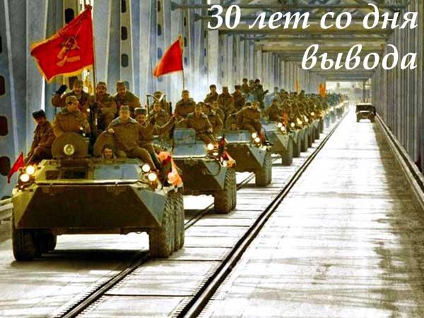 Скидки воинам-интернационалистам с 10 по 20 февраля!