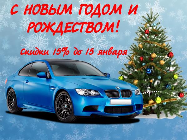 Скидка 15% в Новый год и Рождество!