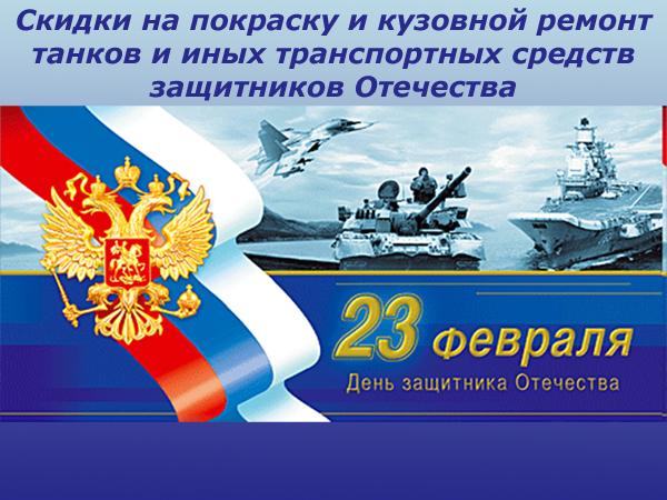 В автосервисе на Калужской действуют скидки ко дню Защитника Отечества